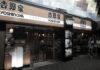 Alami Kerugian akibat Pandemi Covid-19, Yoshinoya Group Akan Tutup 150 Cabangnya Diseluruh Dunia