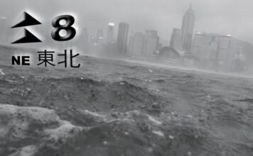 Sinyal Badai Topan NANGKA No. 8 aau T8 sedang berlaku di Hong Kong dan juga Macau.